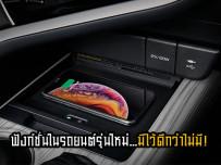 ฟังก์ชั่นในรถยนต์รุ่นใหม่...มีไว้ดีกว่าไม่มี!