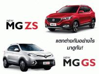 MG GS VS MG ZS แตกต่างกันอย่างไร มาดูกัน!