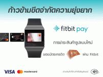 """ก้าวข้ามขีดจำกัดความยุ่งยาก """"Fitbit pay"""" การชำระสินค้ารูปแบบใหม่ ของบัตรเครดิต KTC ผ่าน Fitbit"""