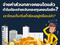 """""""เงินกองทุนคอนโด"""" (Sinking Fund): จ่ายค่าส่วนกลางแล้ว ทำไมยังต้องจ่ายเงินกองทุนคอนโดอีก ?"""