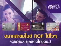 อยากสะสมไมล์ ROP ได้ไวๆ ควรถือบัตรเครดิตไหนดีนะ?