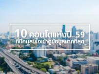 10 คอนโดแห่งปี 59 ที่มีคนสนใจเข้าดูข้อมูลมากที่สุด ในเว็บไซต์ CheckRaka.com