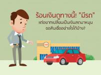 """ร้อนเงินดูทางนี้! """"มีรถ"""" แต่อยากเปลี่ยนเป็นเงินสดมาหมุน ขอสินเชื่ออย่างไรได้บ้าง?"""