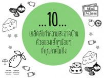 """10 เคล็ดลับ """"ทำความสะอาดบ้าน"""" ด้วยของเล็กๆ น้อยๆ ที่คุณจะต้องร้อง """"ว้าว"""" แถมไม่เสียตังค์สักบาท"""
