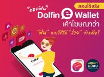 """ลองใช้จริง """"Dolfin E-Wallet"""" (ดอลฟิน) : เค้าโฆษณาว่า """"ฟิน"""" และใช้ได้ """"ง่าย"""" จริงหรือ?"""