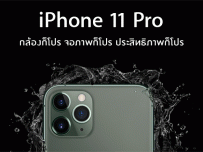 iPhone 11 Pro และ iPhone 11 Pro Max