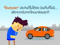 """""""โดนทุบรถ"""" ประกันก็ไม่ได้ต่อ เงินเก็บก็ไม่มี...แล้วจะหาสินเชื่อจากไหนมาซ่อมรถดี"""