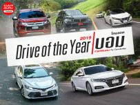 Drive of the Year 2019 รวมรถยนต์น่าประทับใจ ของแอดมินบอม สำหรับปี 2019