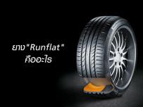 """ยาง """"Runflat"""" คืออะไร"""