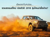 อัพเดตกันหน่อย รวมรถยนต์ใหม่ เปิดตัวปี 2018 รุ่นไหนน่าซื้อบ้าง?