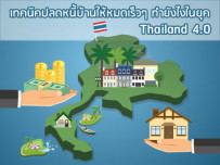 เทคนิคการปลดหนี้บ้านให้หมดเร็วๆ ทำยังไงในยุค Thailand 4.0