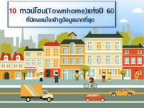 10 ทาวน์โฮม (Townhome) แห่งปี 2560 ที่มีคนสนใจเข้าดูข้อมูลมากที่สุด ในเว็บไซต์ CheckRaka.com