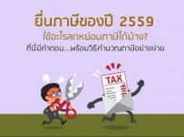 ยื่นภาษีของปี 2559 ใช้อะไรลดหย่อนภาษีได้บ้าง? ที่นี่มีคำตอบ...พร้อมวิธีคำนวณภาษีอย่างง่าย