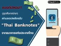 """แบงก์ปลอม!! ดูจุดสังเกตง่ายๆ ผ่านแอปพลิเคชัน """"Thai Banknotes"""" จากธนาคารแห่งประเทศไทย"""