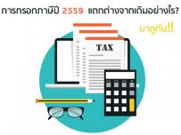 การกรอกภาษีปี 2559...แตกต่างจากเดิมอย่างไร? มาดูกัน!!