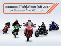 รวมมอเตอร์ไซค์รุ่นที่ชอบของทีมทดสอบ CheckRaka.com ในปี 2017