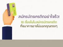 สมัครบัตรเครดิตอย่าใจเร็ว! 10 เรื่องในใบสมัครบัตรเครดิต ที่ธนาคารอาจไม่บอกคุณตรงๆ