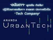"""""""อนันดาฯ"""" พูดจริง ทำจริง! ปฏิวัติวงการอสังหาฯ รายแรก ประกาศตัวเป็น """"Tech Company"""""""