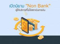 """เปิดนิยาม """"Non Bank"""" ผู้ให้บริการที่ไม่ใช่สถาบันการเงิน"""
