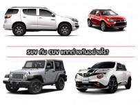 SUV กับ CUV แตกต่างกันอย่างไร?