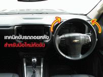 เทคนิคการขับรถถอยหลัง สำหรับมือใหม่หัดขับ