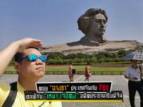 """แอดมินช้าง ตลุย """"ฉางซา"""" ประเทศจีน กับ อีซูซุ พร้อมเซลฟี่กับ """"เหมา เจ๋อตุง"""" อดีตประธานาธิบดีจีน"""