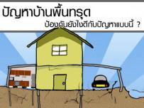 ปัญหาบ้านพื้นทรุด - ป้องกันยังไงดีกับปัญหาแบบนี้ ?