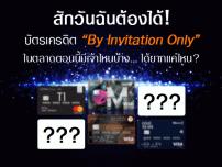 """สักวันฉันต้องได้! บัตรเครดิต """"By Invitation Only"""" ในตลาดตอนนี้มีเจ้าไหนบ้าง... ได้ยากแค่ไหน?"""