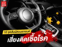 10 จุดสัมผัสบนรถยนต์ เสี่ยงติดเชื้อโรค