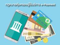 กฎหมายการคุ้มครองผู้ใช้บริการ e - Payment ความจริงที่เราไม่ควรมองข้าม