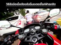 วิธีรับมือเมื่อต้องขับขี่มอเตอร์ไซค์ฝ่ารถติด