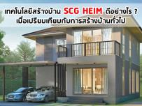 เทคโนโลยีสร้างบ้าน SCG HEIM ดีอย่างไร ? เมื่อเปรียบเทียบกับการสร้างบ้านทั่วไป