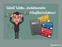 ไม่มีหนี้ ไม่มีสิน...มีแต่บัตรเครดิต ทำไมกู้ซื้อบ้านไม่ผ่าน!!