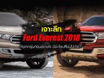 เจาะลึก Ford Everest 2018 ต่างจากรุ่นก่อนอย่างไร มีอะไรเปลี่ยนไปบ้าง?