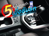 5 สิ่งไม่ควรทำเมื่อขับรถ