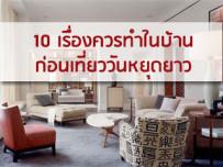 10 เรื่องควรทำในบ้านก่อนเที่ยววันหยุดยาว