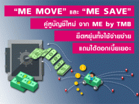 ME MOVE และ ME SAVE คู่หูบัญชีใหม่ จาก ME by TMB ยืดหยุ่นทั้งใช้จ่ายง่าย แถมได้ดอกเบี้ยเยอะ