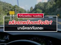 ที่เที่ยวพร้อม คุณพร้อม แล้วรถพร้อมหรือยัง? มาเช็ครถกันเถอะ
