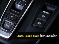 Auto Brake Hold ใช้งานอย่างไร?