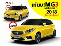 เทียบ! MG3 2017 และ MG3 2018 เก่าไปใหม่มา มีอะไรเปลี่ยน?