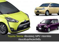 Toyota Sienta ย้อนรอยดู MPV ทรงกล่อง ก่อนปรับลุคใหม่สดใสขึ้น