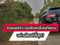 รถยนต์มีระบบขับเคลื่อนกี่แบบ อย่างไหนดีที่สุด?