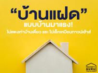 """""""บ้านแฝด"""" แบบบ้านมาแรง! ไม่แพงเท่าบ้านเดี่ยว และ ไม่เล็กเหมือนทาวน์เฮ้าส์"""
