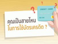 คุณเป็นสายไหน ในการใช้บัตรเครดิต?