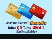 """เช็คราคา """"ค่าธรรมเนียมรายปีบัตรเดบิต"""" ใบไหนถูก ใบไหนแพง? เลือกได้ครบที่นี่ที่เดียว"""