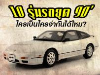 10 รุ่นรถยุค 90 ใครเป็นใคร จำกันได้ไหม?