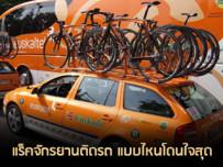 แร็คจักรยานติดรถเท่ๆ แบบไหนโดนใจสุด