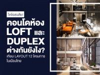 """ไขข้อสงสัย! คอนโดห้อง """"LOFT"""" และ """"DUPLEX"""" ต่างกันยังไง? เทียบ Layout จริง 12 โครงการในเมืองไทย"""
