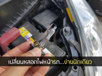 เปลี่ยนหลอดไฟหน้ารถ.. ง่ายนิดเดียว