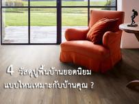 4 วัสดุปูพื้นบ้านยอดนิยม แบบไหนเหมาะกับบ้านคุณ ?